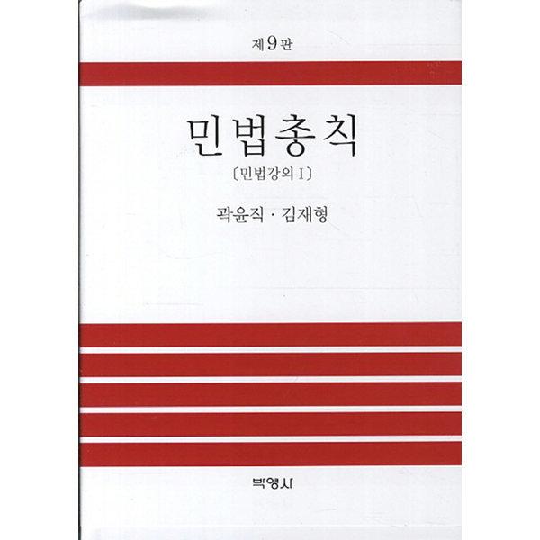 민법총칙 제9판   박영사   곽윤직  김재형  민법강의 1