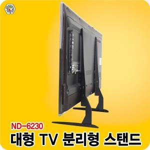 ND-6230 중대형 TV 거실장 받침대 분리형 거치 스탠드