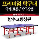 지아이엘/프리미엄 이동식 탁구대/선수용/정식규격