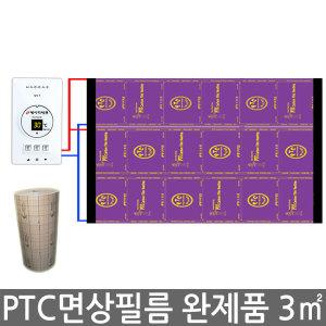 PTC면상필름난방 완제품/온도조절기 단열재/난방필름