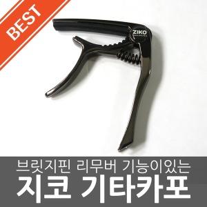 지코 카포 통기타 일렉기타 어쿠스틱기타 전용