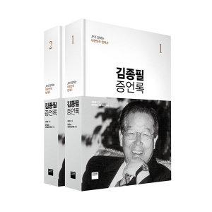 김종필 증언록 2권세트  와이즈베리   김종필  JP가 말하는 대한민국 현대사
