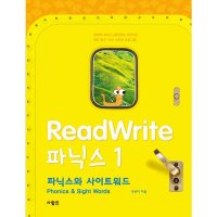 ReadWrite 파닉스 1 (MP3 CD  Writing Book 포함)  사람in