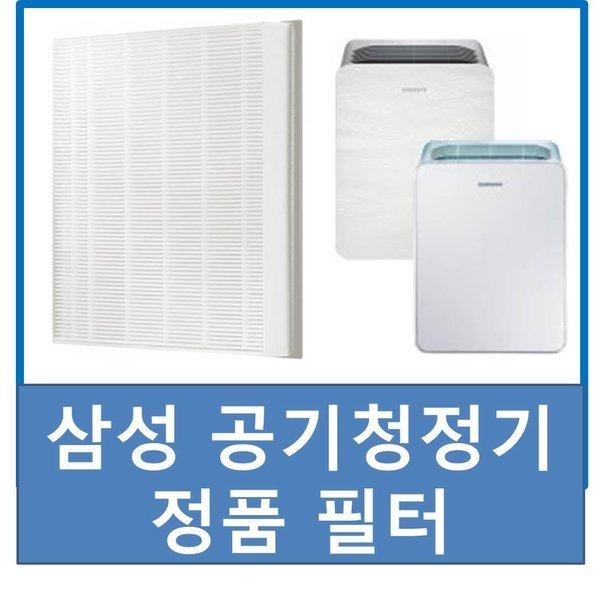 삼성 공기청정기 정품필터 AX40H5000GMD AX40H5000UWD