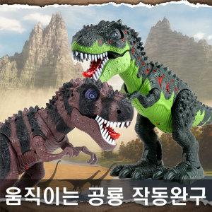 공룡 장난감 티라노사우르스/ 움직이는 공룡 무료배송