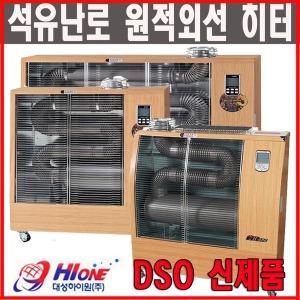 대성하이원 DSO-70 석유난로 돈풍기 석유히터 신제품