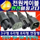 전원케이블 220V용 3구형 6각형 8자형 특수형 연장선