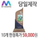 my상패/디자인감사패/당일제작/크리스탈상패/포토상패