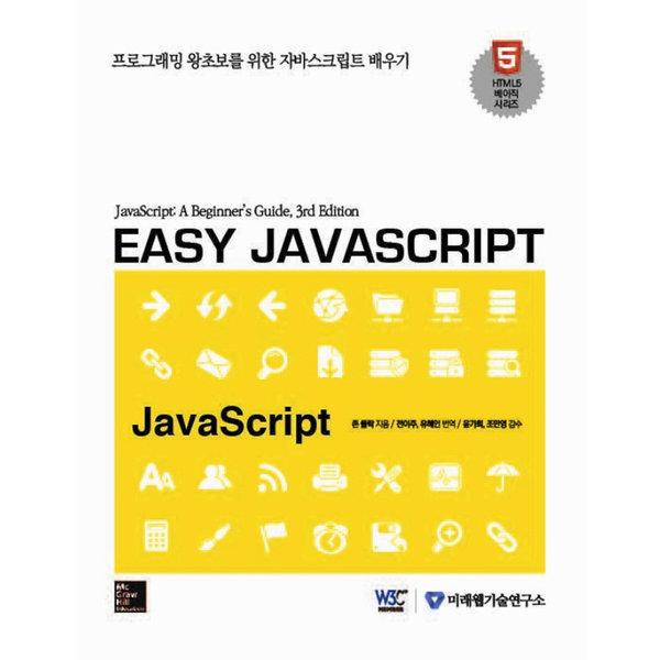 EASY JAVAX-SCRIPT  미래웹기술연구소   존 폴락  프로그래밍 왕초보를