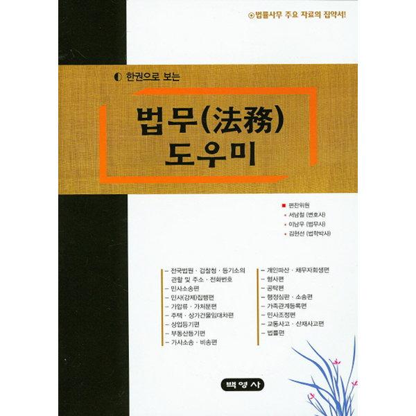 법무 도우미  백영사   서남철  이남우  김현선