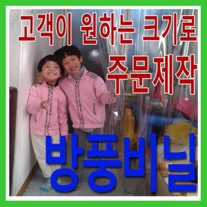 방풍비닐 주문제작 고주파 지퍼 벨크로 미싱 위풍차단