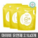 마이비 순한 유아섬유유연제 리필 2100mlX3팩(특가)