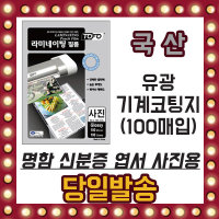 국산 명함 신분증 코팅지 100매입 기계 사진 엽서 B6