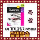 국산 A4 기계 코팅지 100매입 최고급 저온 필름 라미