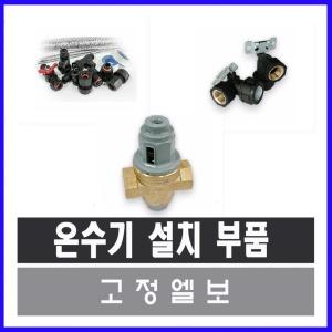 전기온수가 설치부품 모음 고정엘보 전 모델 호환가능