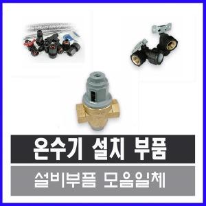 전기온수기 설비부품 모음일체 (주름관 보온제 포함)