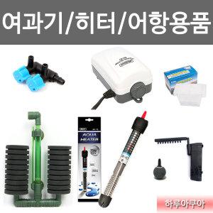 수족관용품 스펀지여과기 어항용품 기포기 어항히터