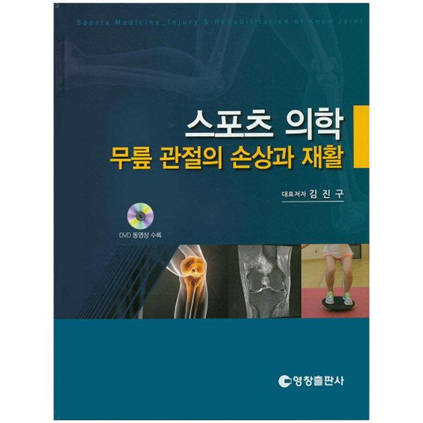 스포츠 의학 무릎 관절의 손상과 재활  영창출판사   김진구