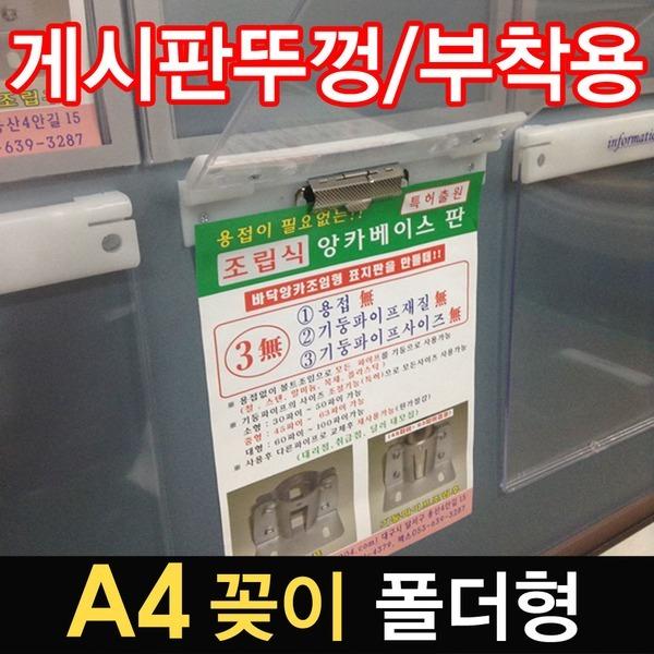 A4꽂이 투명 아크릴 게시판뚜껑 덮개 포켓 인포메이션