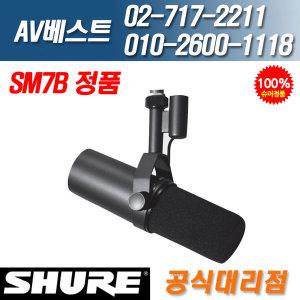 슈어 SHURE SM7B 유튜브 아프리카 마이크 정품 실재고