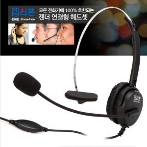 RTH350G/IP225S/IP335/모임스톤헤드셋/스마트폰헤드셋