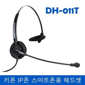 국내제품헤드셋/D-011T/모임스톤/IP폰/스마트폰헤드셋