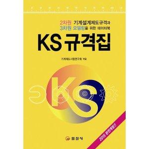 KS 규격집 3판   일진사   기계제도시험연구회