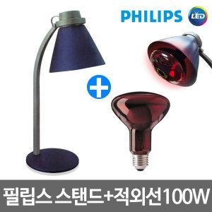 원적외선램프 + 필립스 스탠드 적외선전구 적외선램프