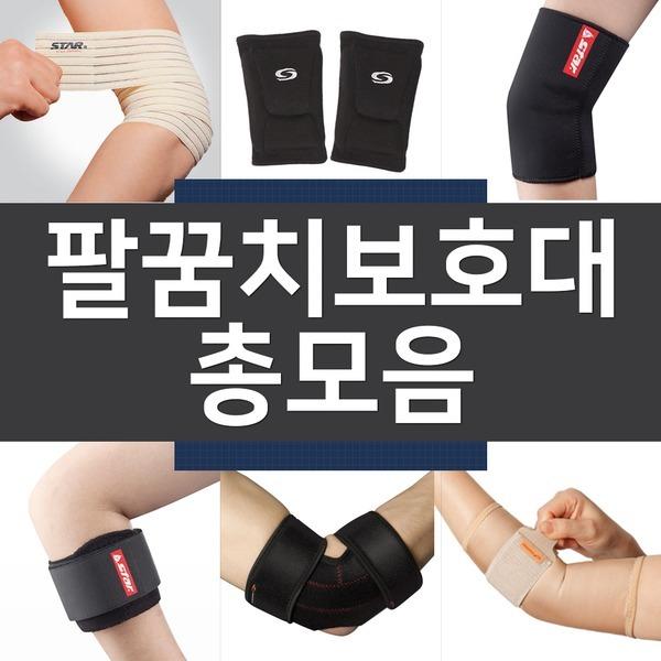 팔꿈치 보호대 총모음 고품질 특가할인