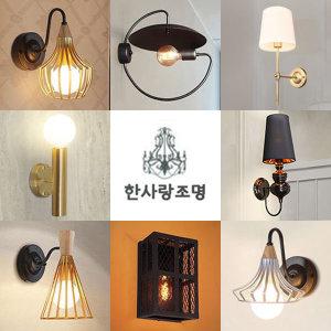 한사랑조명/조명/LED/등기구/벽등/무드등/인테리어
