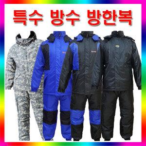 도롱이방한복/도롱이우비/방한복/비옷/낚시복