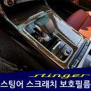 스팅어 스크래치 보호필름 모음/카본스티커/악어가죽