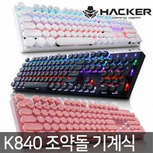 ABKO K840 조약돌 레트토 LED 게이밍 기계식키보드