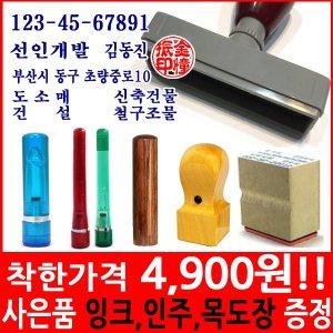 선인당 4900원 스탬프 고무인 도장 만년