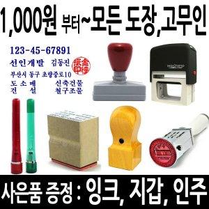 N 선인당 도장 스탬프 명판 고무인