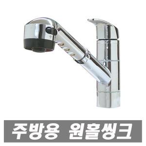 원홀씽크 주방원홀 싱크대수도꼭지 씽크수전 주방수전