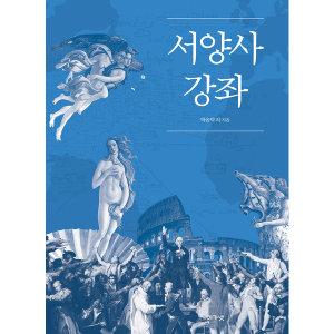 서양사강좌  아카넷   박윤덕 외
