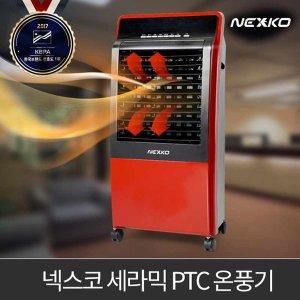 한솔 넥스코 이동형 PTC히터 HNP-F300JS 모음