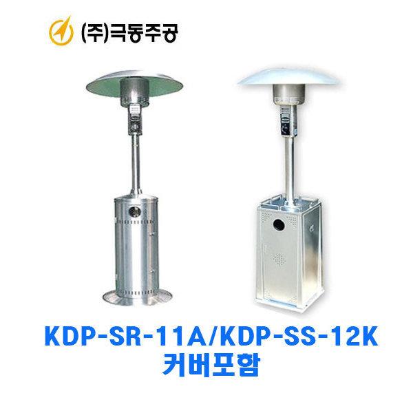 극동주공 삿갓난로 파티오히터 KDP-SS-12K/KDP-SR-11A