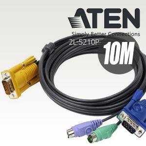 ATEN 에이텐 2L-5210P KVM케이블 PS2 10M