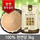 오르코 원당(천연당) 3kg /비정제설탕/과일청
