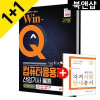 Win-Q 컴퓨터응용가공산업기사 단기완성 2018