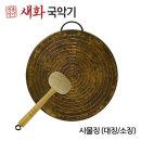 새화국악기 사물징 소징 대징