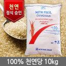오르코 원당(천연당) 10kg /비정제설탕/과일청