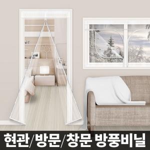 방풍비닐 방문 창문 현관문 바람막이 커튼 외풍차단