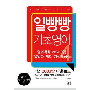 일빵빵 입에 달고 사는 기초영어 4 접속사/길게 말하기 편  토마토   서장혁