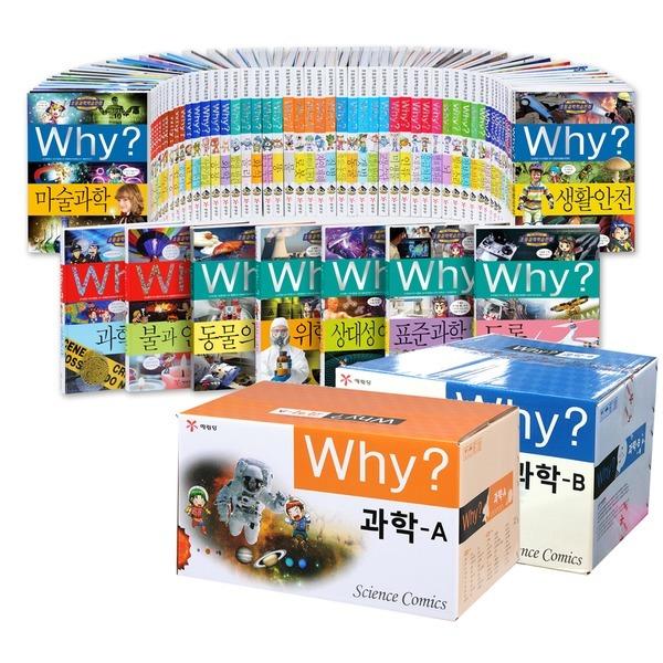 Why 시리즈 과학91번 세트 외 한국사40/세계사25/피플52/고전31/인문사회36/수학19
