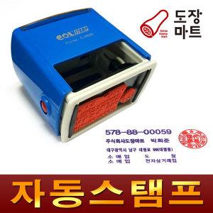 도장마트 자동스탬프 사업자 명판 고무인 도장(47x29)