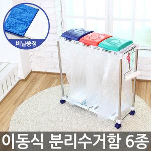 이동식 재활용 분리수거함/쓰레기통/휴지통/수납함