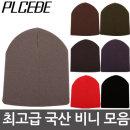 (플씨드) 숏 롱 비니 겨울 방한 남자 털 패션 모자